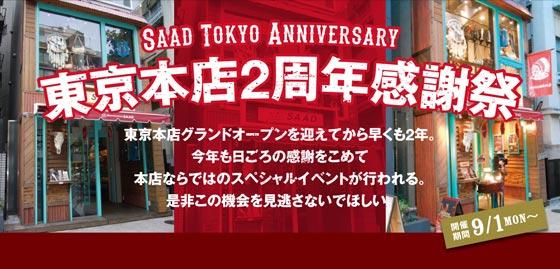 SAAD 東京本店2周年記念